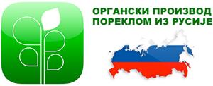 Organski proizvod iz Rusije